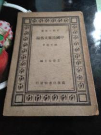 中国民众文艺论(民国版,缺版权页)