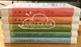 跟大师学诗词典藏本 全五册 中华书局