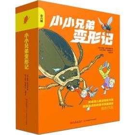 小小兄弟变形记【6册】  K29