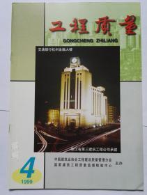 《工程质量》(双月刊)1999年第4期(总第93期)、1999年第5期(总第94期)