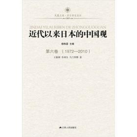 近代以来日本的中国观·第六卷(1972-2010)