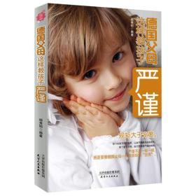 世界父母教子智慧经典(全5册)