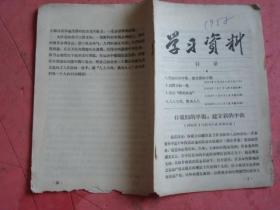 1958年《学习资料》(1958.2.28 1958.3.2 1958.3.14 1958.3.15人民日报社论、)【稀缺本】