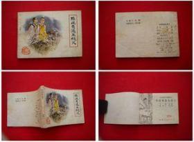 《张廷秀逃生救父》,福建1983.4一版一印25万册,8217号,连环画