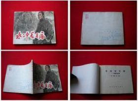 《水冲龙王庙》,人美1982.9一版一印53万册,1524号,连环画