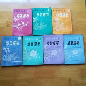 文学描写例析丛书 7册全合售 内有中国写作研究会安徽分会赠印章