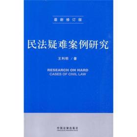 民法疑难案例研究(最新修订版)