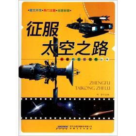 #神秘的太空世界丛书:征服太空之路