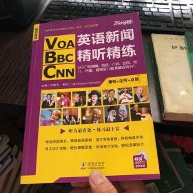 VOA/BBC/CNN英语新闻精听精练