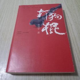 打狗棍(郭靖宇签名本)