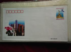 1996JF.47.(1-1)《第二届亚洲太平洋城市首脑会议》纪念邮资封
