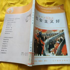 我爱中华丛书社会主义好   馆藏