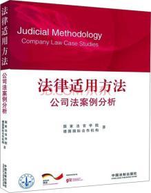法律适用方法国家法官学院,德国国际合作机构
