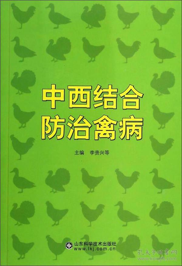 中西结合防治禽病