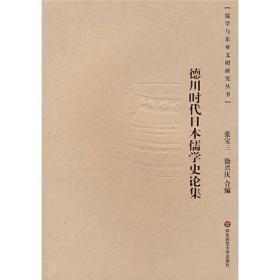 德川时代日本儒学史论集
