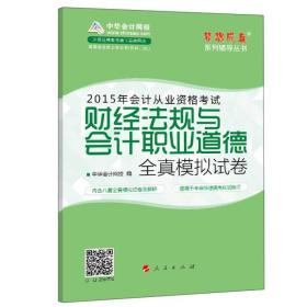2015年会计从业资格考试 2015 nian kuai ji cong ye zi ge kao shi 财经法规与会计职业