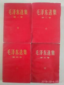 毛泽东选集 1----4