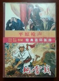 平原枪声 地雷战六册(库存书)