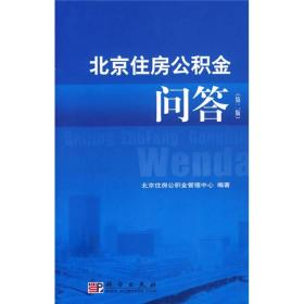 北京住房公积金问答(第2版)