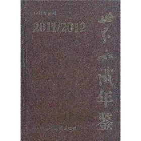 世界知识年鉴2011/20121I22a