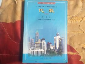 九年义务教育三年制初级中学教科书-代数-第一册(上)