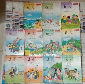 2001年九年义务教育六年制小学语文 第二册到十二册,共11本 全套12本