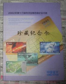 2002年第十六届电子信息百强企业之首珍藏纪念卡 1套5张全 未刮卡 有纪念封一枚