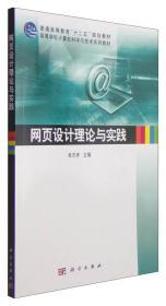 网页设计理论与实践/高等学校计算机科学与技术系列教材