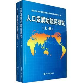 9787501235377-xg-人口发展功能区研究