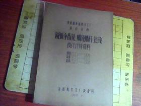 铁道部济南机车工厂设计资料    圆弧伞齿轮 蜗轮蜗杆 链轮设计计算资料   设资---006 007 008