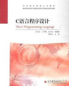 C语言程序设计  苏小红 高等教育出版社 9787040319095