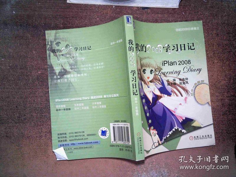 我的2008学习日记(初中1年级版)