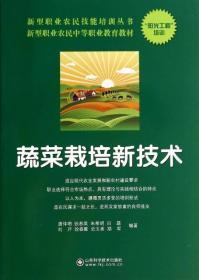 新型职业农民中等职业教育教材·新型职业农民技能培训丛书:蔬菜栽培新技术