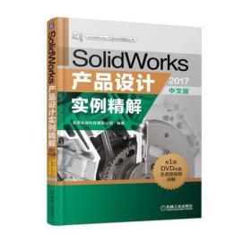 SolidWorks产品设计实例精解(2017中文版)