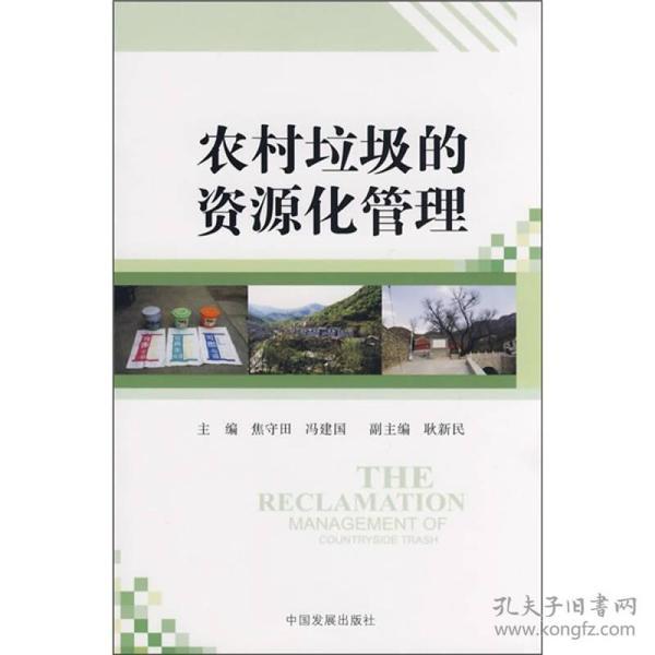 农村垃圾的资源化管理