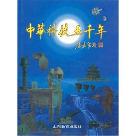 中华科技五千年