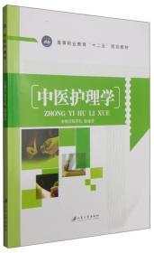 """中医护理学/高等职业教育""""十二五""""规划教材"""