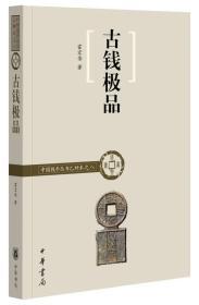 古钱极品/中国钱币丛书乙种本