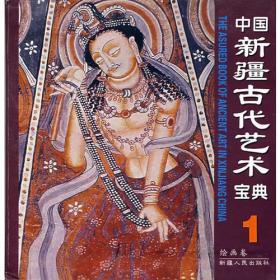 中国新疆古代艺术宝典1:绘画卷