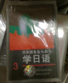 学日语第三册磁带第27一33课