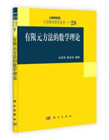 大学数学科学丛书28:有限元方法的数学理论