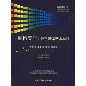 重构美学:数字媒体艺术本性(全新正版未拆封)