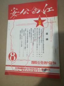 江西公安1950