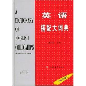 英语搭配大词典