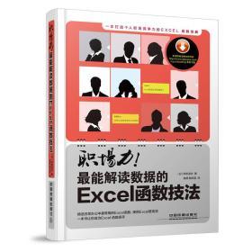 职场力!最能解读数据的Excel函数技法