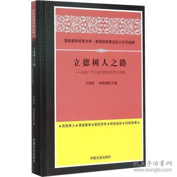 立德树人之路——来自广州工商学院的探索与实践