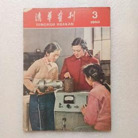 清华画刊(1960年第3期)