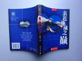 亲近地球之巅(中国第一位亲近地球三极的科学家,中国第一部探险地球之巅的图文书)