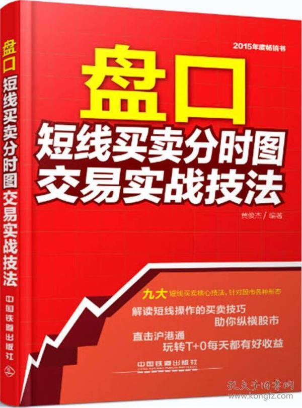 盤口:短線買賣分時圖交易實戰技法/股票