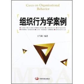 组织行为学案例